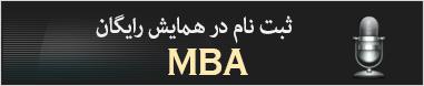 ثبت نام رایگان در همایش MBA