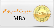 مدیریت در کسب و کار MBA