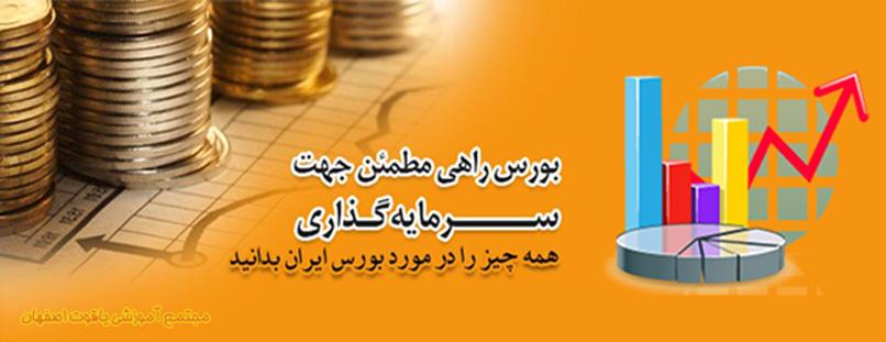 مجتمع آموزشی یاقوت اصفهان